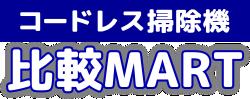 コードレス掃除機比較MART ロゴ画像